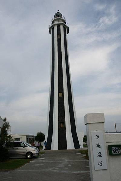 芳苑燈塔1.JPG