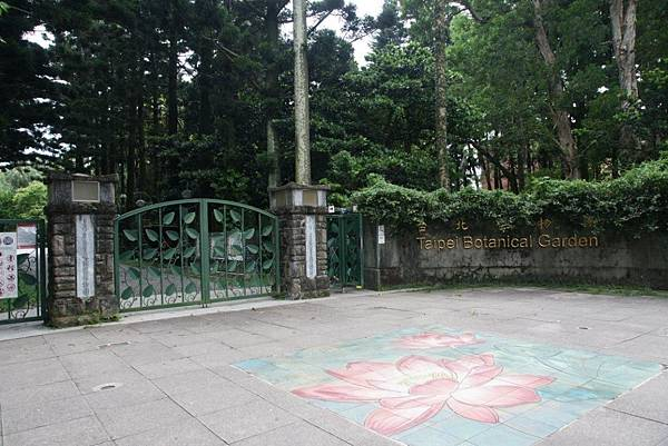 台北植物園1.JPG