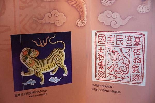 台灣民主國的郵票與旗幟.JPG
