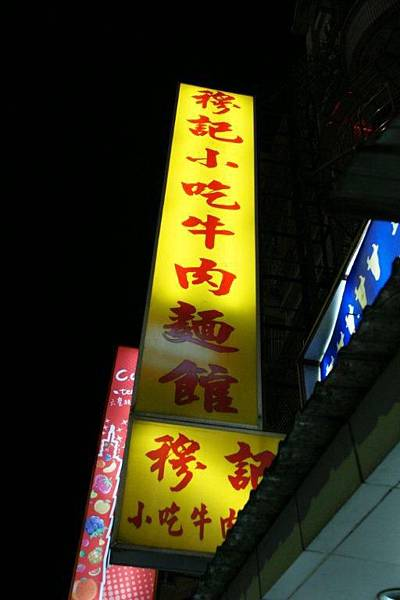 穆記牛肉麵.JPG