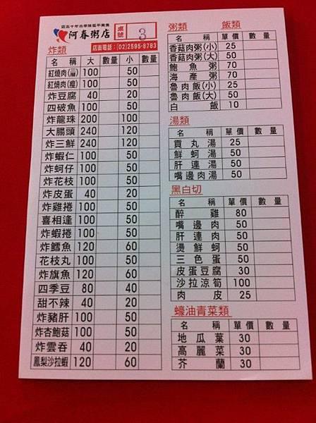 小春粥店的菜單.JPG
