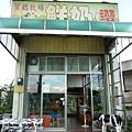 寶聰牧場2.JPG