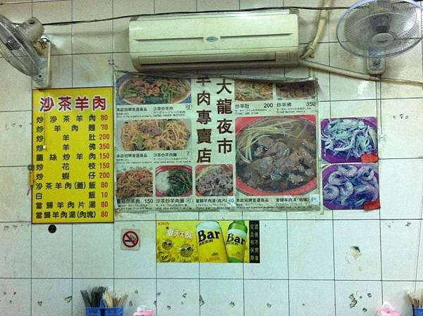 羊肉專賣店.JPG