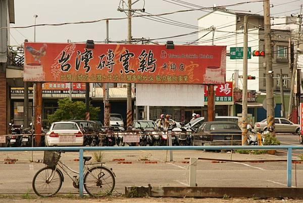 台灣磚窯雞6.JPG