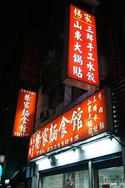 楊家山東大鍋貼1.JPG