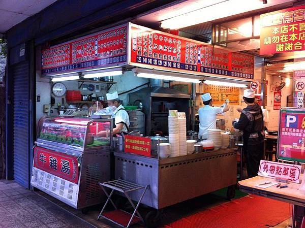 赤崁牛肉館1.JPG