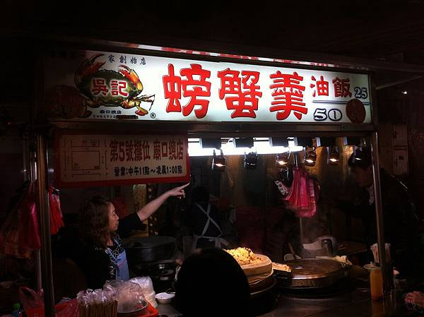 吳記螃蟹羹1.JPG