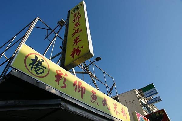 楊彩卿魚丸米粉1
