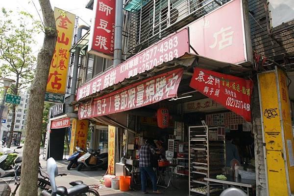 秦老師豆漿店1