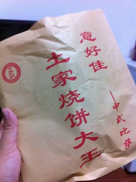 土家燒餅大王1