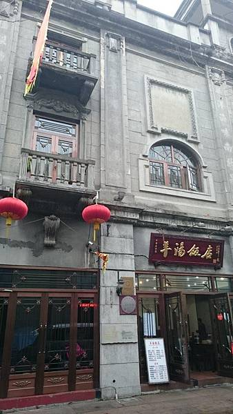 中國浙江_羊湯飯店1