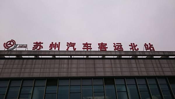 蘇州火車站汽車北站