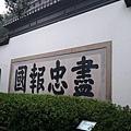 岳王廟11