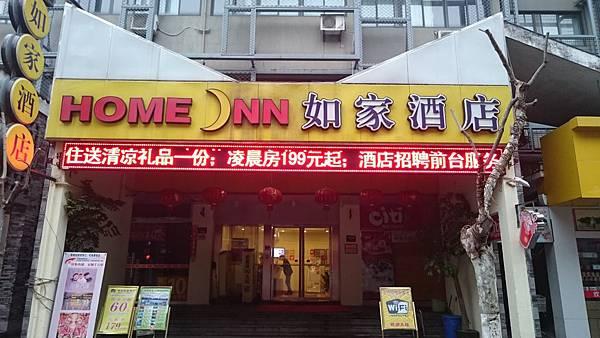 中國浙江_杭州西湖南宋御街美食街@如家快捷酒店1