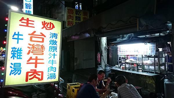 江‧正義台灣牛肉1