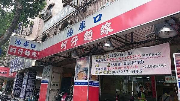 油庫口麵線店1