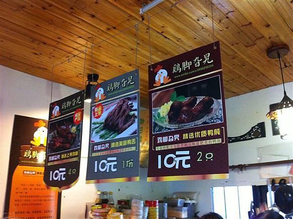 在蘇州吃雞腳&鴨舌頭@雞腳旮旯2