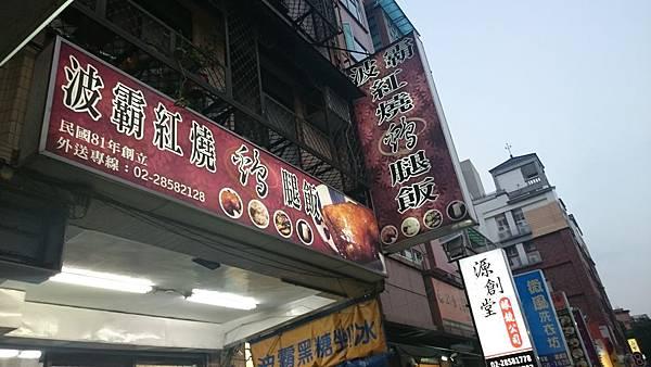 波霸紅燒雞腿飯1
