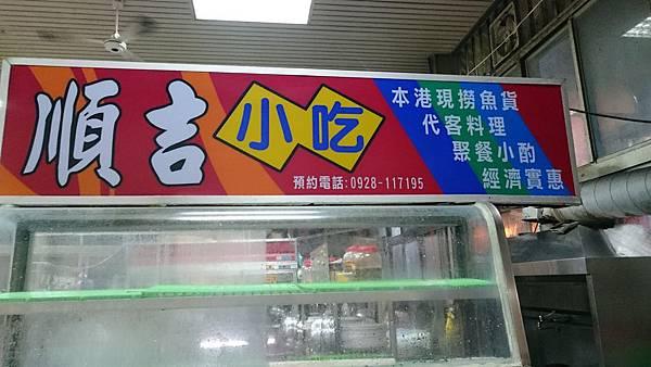 順吉小吃店1
