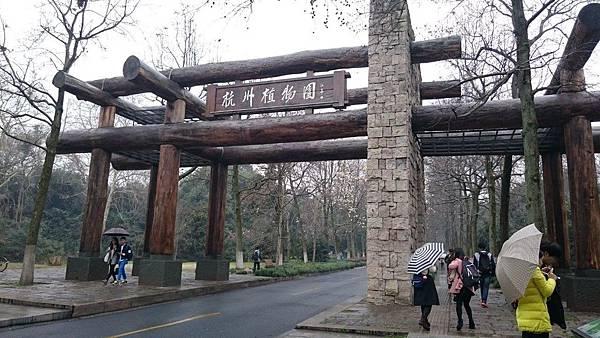 杭州植物園1