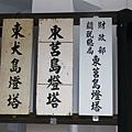 東莒島燈塔7