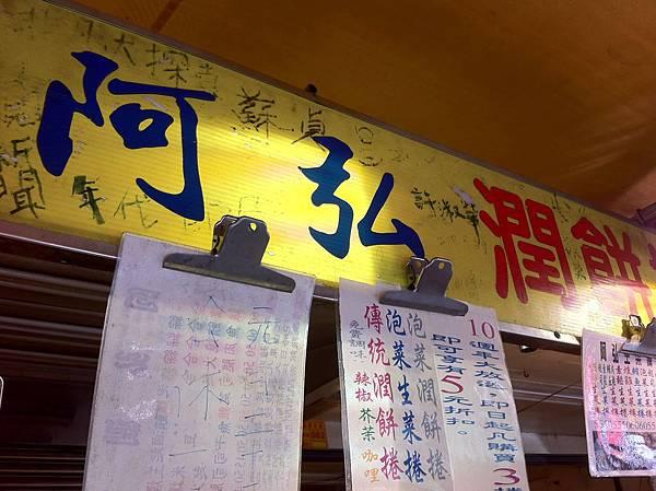 阿弘潤餅7