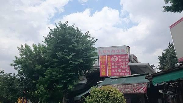 志明牛肉拉麵1