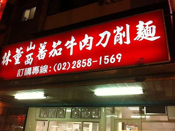 林董山西番茄牛肉刀削麵1