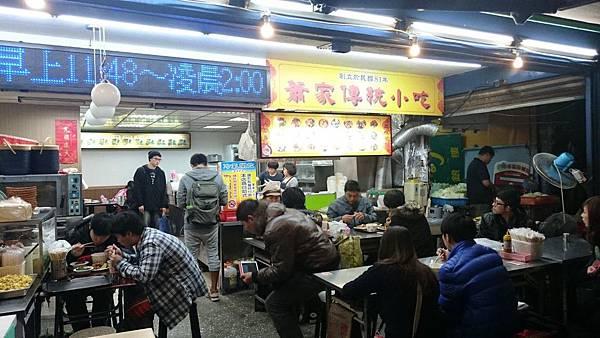 【食】【台北中山】深夜食堂@蕭家傳統小吃1