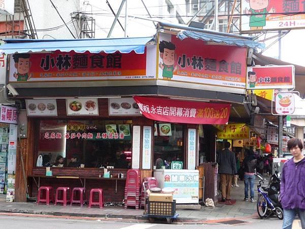 【食】【台北大安】小林麵食館
