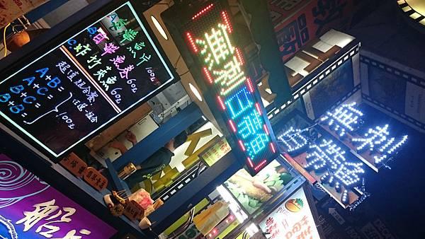 【食】【新北市永和】樂華夜市的新東西@無刺白帶魚1