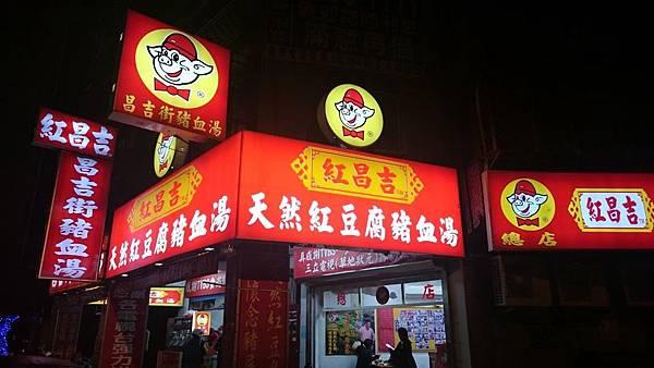 【食】【台北大同】豬屠口的天然紅豆府@昌吉街豬血湯1