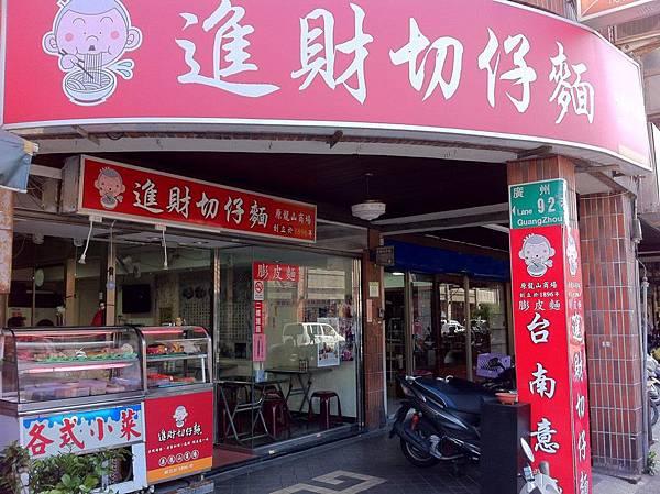 【食】【台北萬華】膨皮的古早味@進財切仔麵1