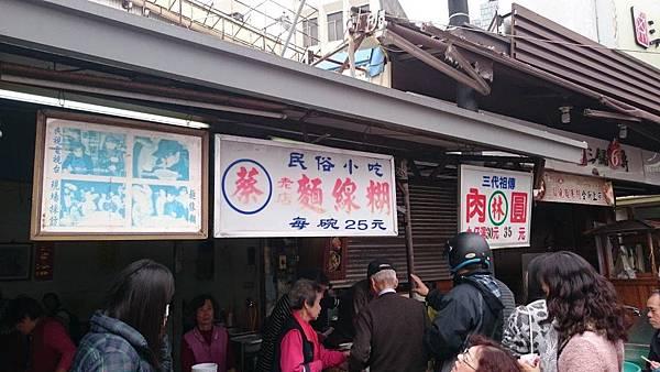 【食】【彰化縣鹿港】必吃第一市場@蔡麵線糊 &林肉圓1