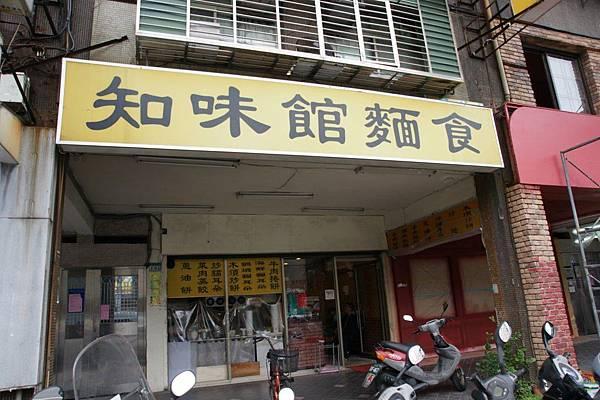 【食】【台北信義】實在的@知味麵食館1