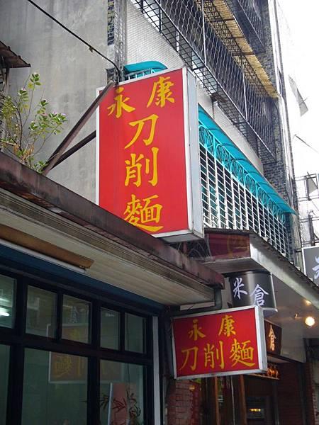 【食】【台北大安】永康刀削麵1