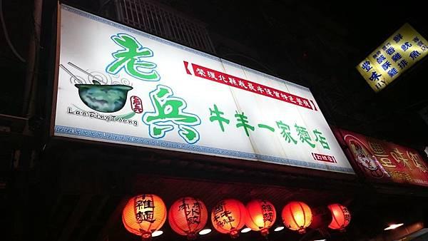 【食】【新北市中和】老兵牛肉麵1