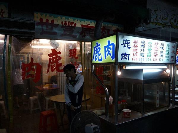 【食】【台北萬華】世豐鹿肉店1