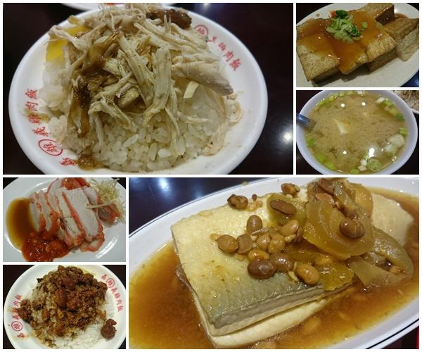 【食】【台北大同】台灣味@嘉義雄記火雞肉飯1