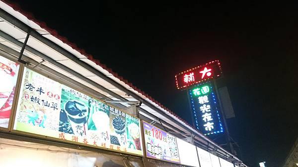 【食】【新北市新莊】官醬首火爆雞排1