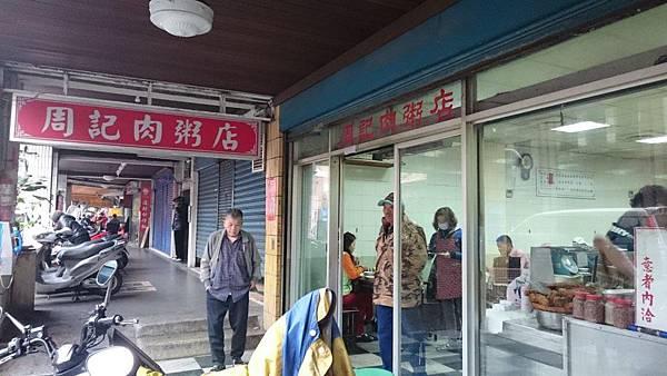 【食】【台北萬華】周記肉粥店1