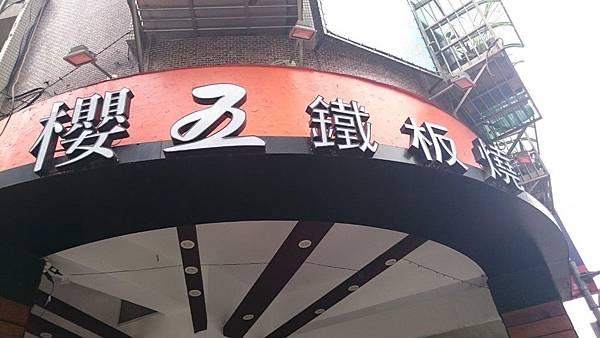 【食】【台北北投】櫻五鐵板燒1