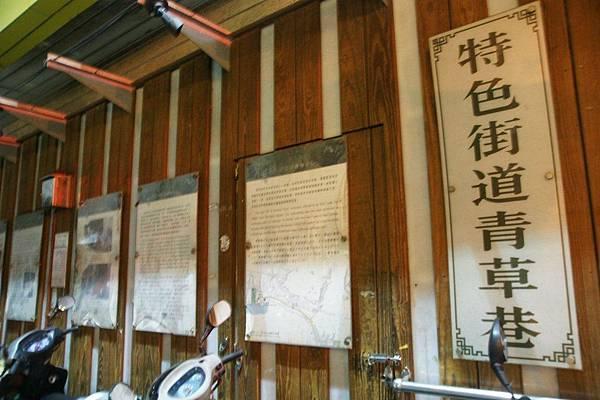 【遊】【台北萬華】西昌街觀光夜市 _ 就是有名的青草巷3