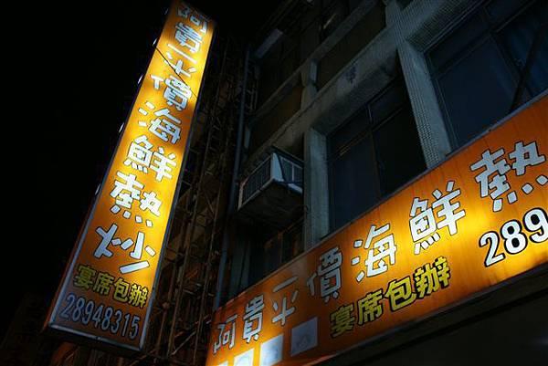 叫我小虎媽【食】【台北北投】來乾杯吧!@阿貴平價海鮮1