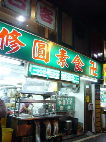 叫我小虎媽【食】【台北中正】修圓素食