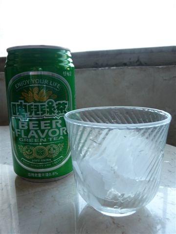 啤兒綠茶1