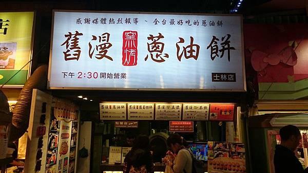 叫我小虎媽【食】【台北市林】舊漫窯烤蔥油餅1
