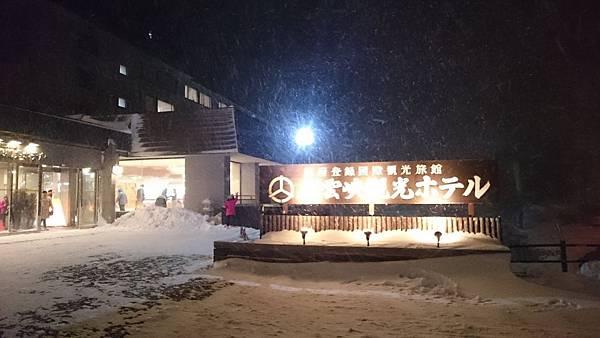 Sounkyo Kankou Hotel上川町層雲峡温泉