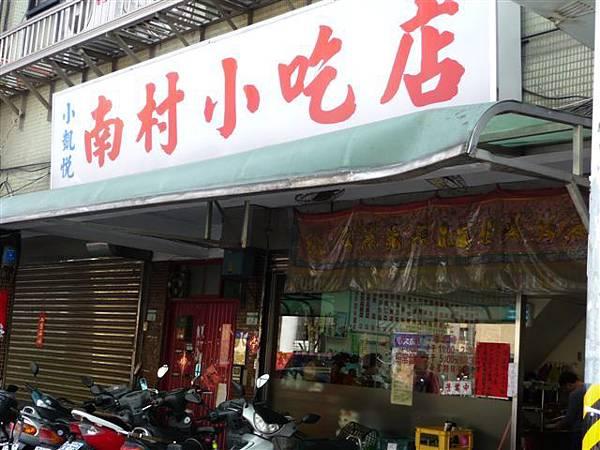南村小吃店1