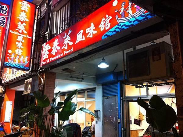 雲泰萊風味館1
